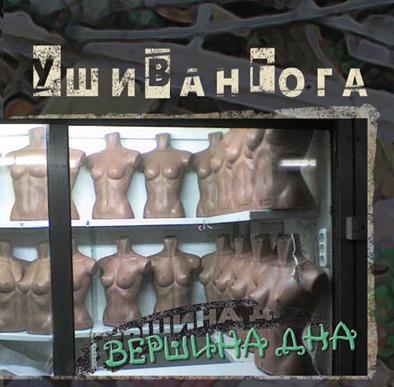 Уши Ван Гога - Вершина Дна (2012)